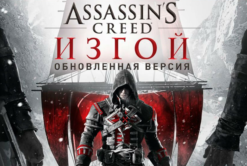 Обложка игры Assassin's Creed: Rogue Remastered