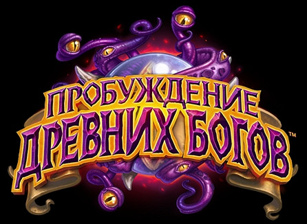 Обложка для игры Hearthstone: Whispers of the Old Gods