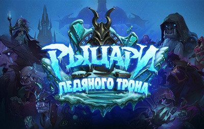 Обложка для игры Hearthstone: Knights of the Frozen Throne