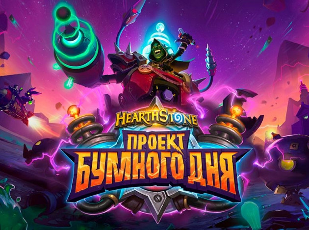 Обложка к игре Hearthstone: The Boomsday Project