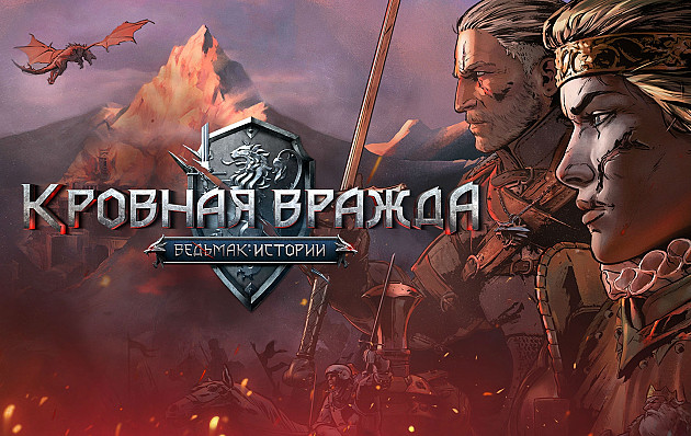 Обложка к игре Thronebreaker: The Witcher Tales