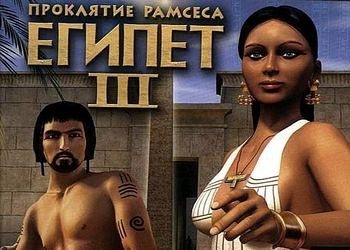 Обложка для игры Egyptian Prophecy: The Fate of Ramses, The