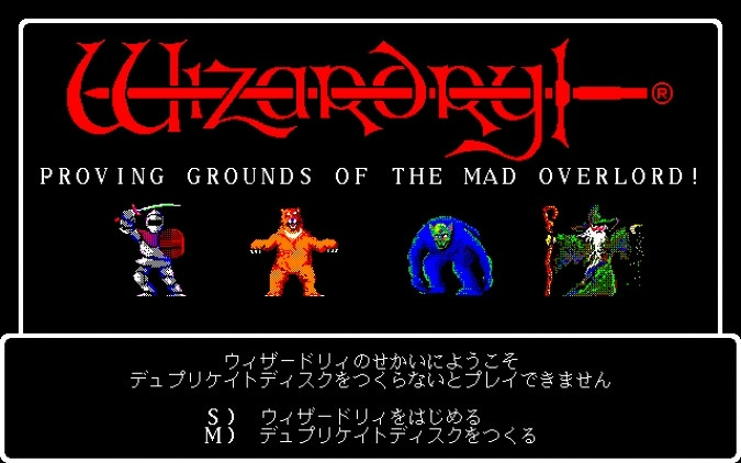 Обложка для игры Wizardry: Proving Grounds of the Mad Overlord