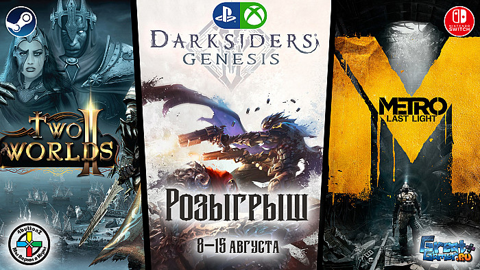 Выиграй игры Darksiders: Genesis, Metro: Last Light и Two Worlds 2: Velvet Edition
