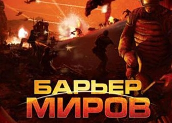 Обложка игры Barrier of the Worlds