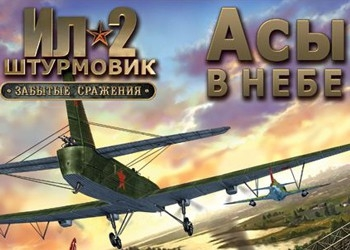 ����� IL-2: Forgotten Battles Ace Expansion