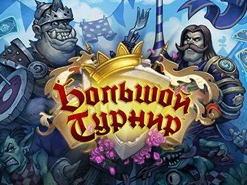 Обложка игры Hearthstone: The Grand Tournament