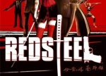 ����� Red Steel