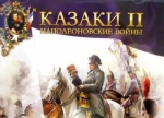 ����� Cossacks 2: Napoleonic Wars