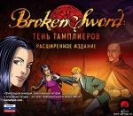 ����� Broken Sword: Shadow of the Templars - The Director's Cut