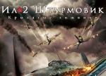 ����� IL-2 Sturmovik: Birds of Prey