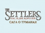 ����� Settlers: Heritage of Kings Nebula Realm, The