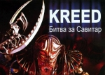 ����� Kreed: Battle for Savitar