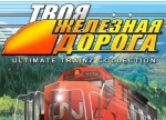 ����� Ultimate Trainz Collection