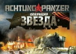����� Achtung Panzer: Operation Star