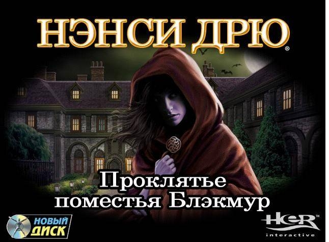 Скриншот из игры Nancy Drew: The Curse of Blackmoor Manor под номером 8