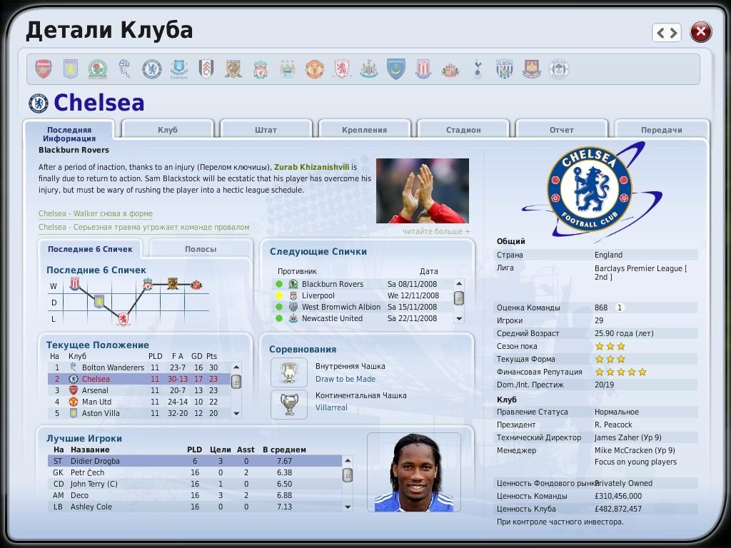 Скриншот из игры fifa manager 09 под номером