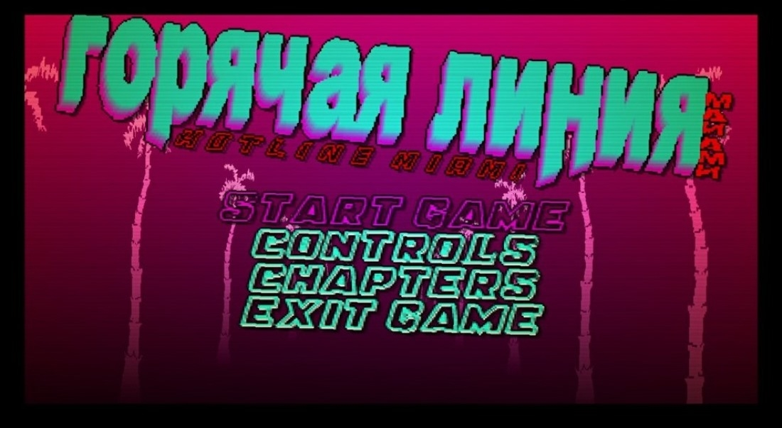 Hotline miami ps vita скачать