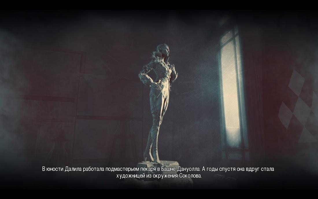 Скриншот из игры Dishonored: The Knife of Dunwall под номером 4
