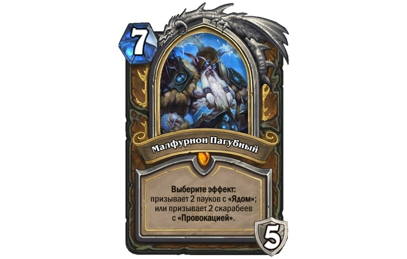 Скриншот из игры Hearthstone: Knights of the Frozen Throne под номером 12