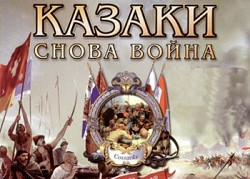 ������� ��� ���� Cossacks: Back to War