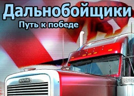 Обложка к игре Hard Truck: The Road to Victory