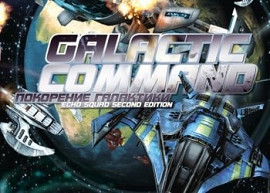 Обложка игры Galactic Command: Echo Squad Second Edition