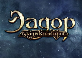 Обложка для игры Eador: Masters of the Broken World