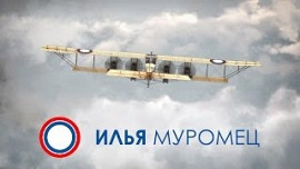 Обложка к игре Rise of Flight: Ilya Muromets