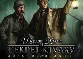Обложка для игры Sherlock Holmes: The Awakened Remastered Edition