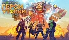 Обложка к игре Evolution: Heroes of Utopia