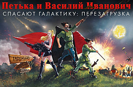 Обложка к игре Red Comrades Save the Galaxy: Reloaded
