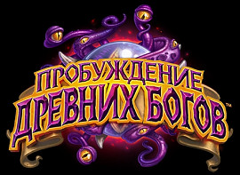 Обложка игры Hearthstone: Whispers of the Old Gods