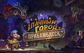 Обложка игры Hearthstone: Mean Streets of Gadgetzan