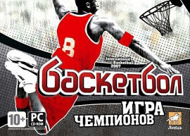 Обложка игры International Basketball 2007