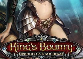 Обложка к игре King's Bounty: Armored Princess