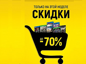 Новость Black Friday с Ubisoft в России