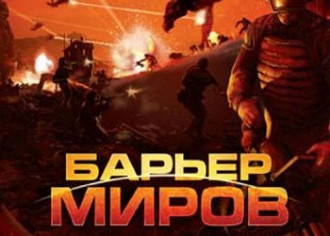Обложка к игре Barrier of the Worlds