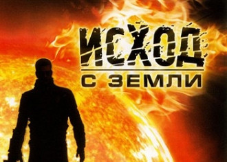 Обложка игры Exodus from the Earth