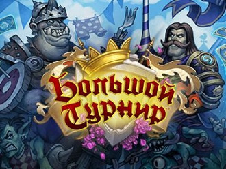 Обложка к игре Hearthstone: The Grand Tournament