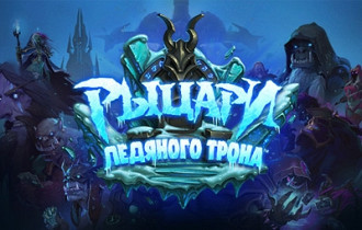 Обложка к игре Hearthstone: Knights of the Frozen Throne