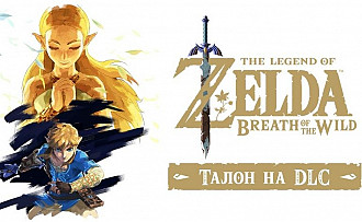 Обложка игры Legend of Zelda: Breath of the Wild, The - Expansion Pass