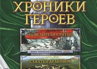 Обложка для игры Heroes Chronicles: Clash of the Dragons and Masters of the Elements