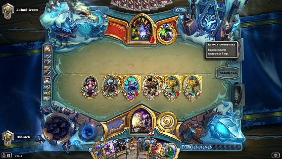 Скриншот из игры Hearthstone: Knights of the Frozen Throne